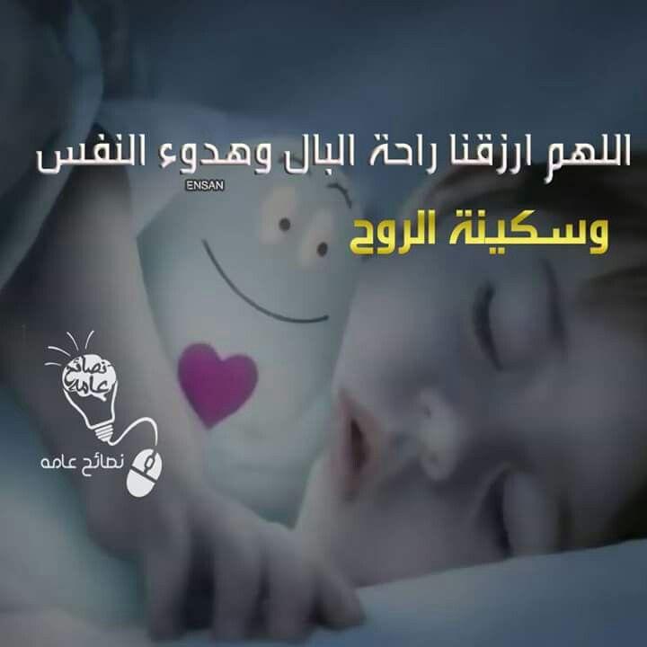 اللهم ارزقنا راحه البال وهدوء النفس Incoming Call Screenshot Words Incoming Call