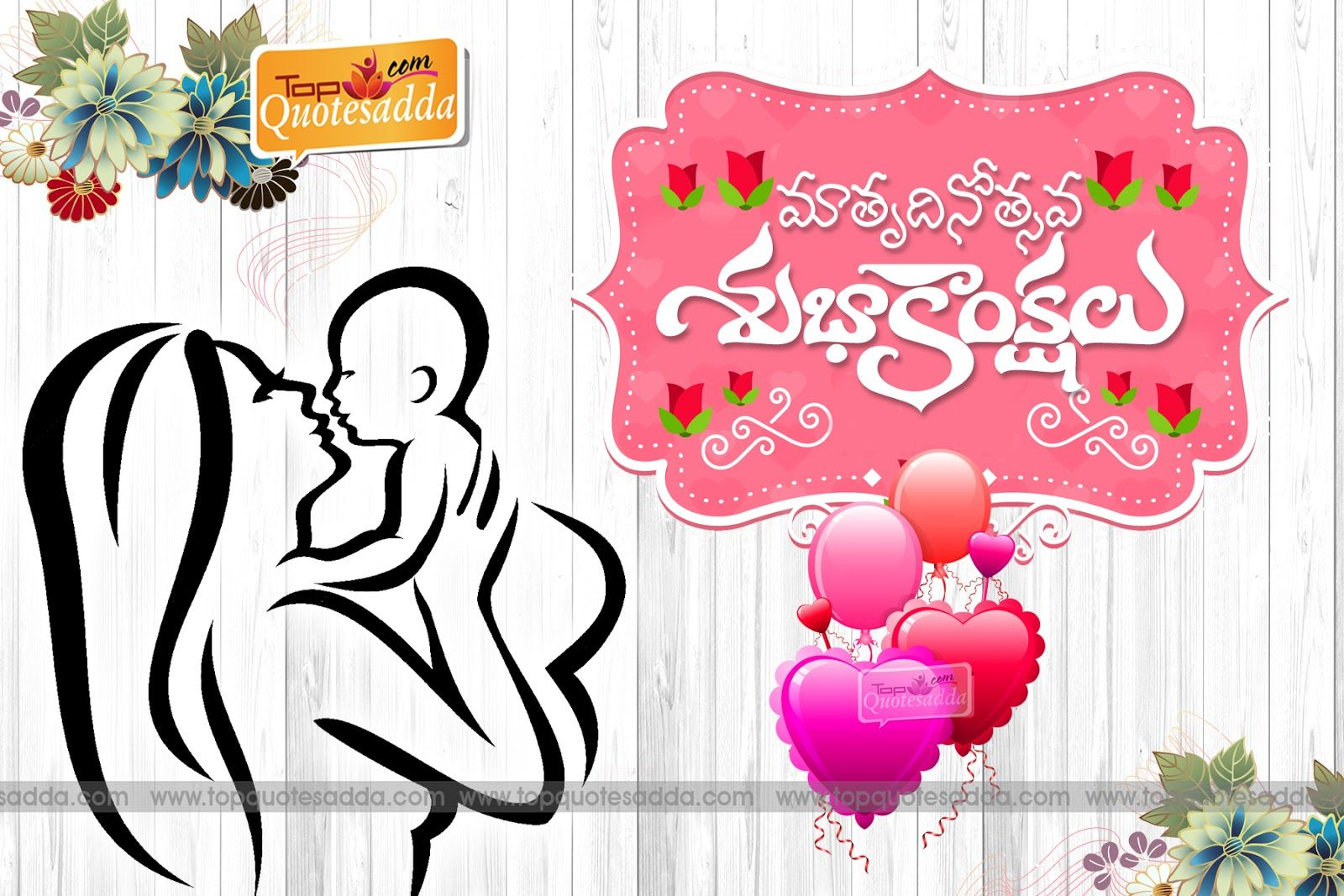 Best nice telugu mothers day quotations best awesome nice telugu latest mothers day telugu wishes quotes hd wallpapers kristyandbryce Choice Image