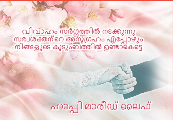 engagement wishes for sister in malayalam Happy