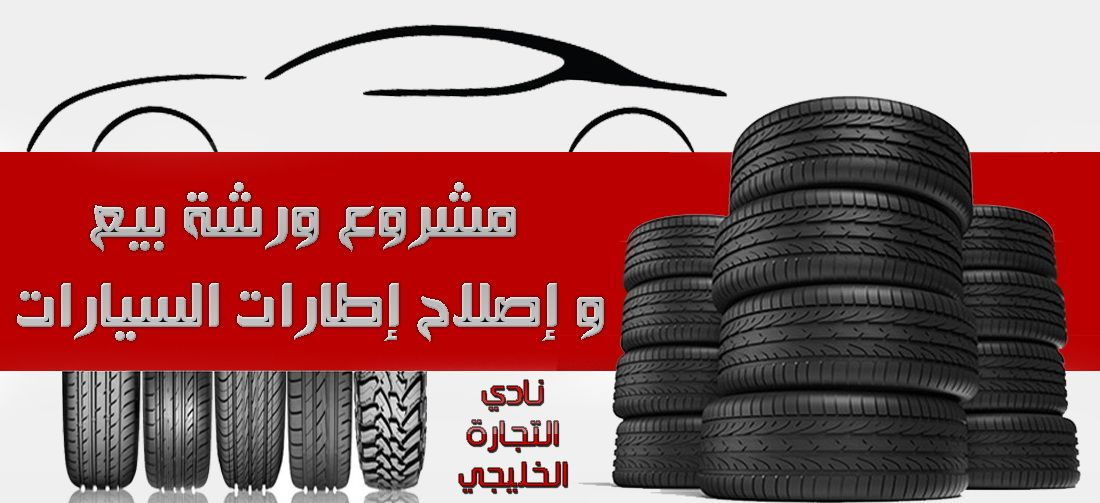 مشروع ورشة اصلاح اطارات السيارات في السعودية Car Tires Movie Posters Movies
