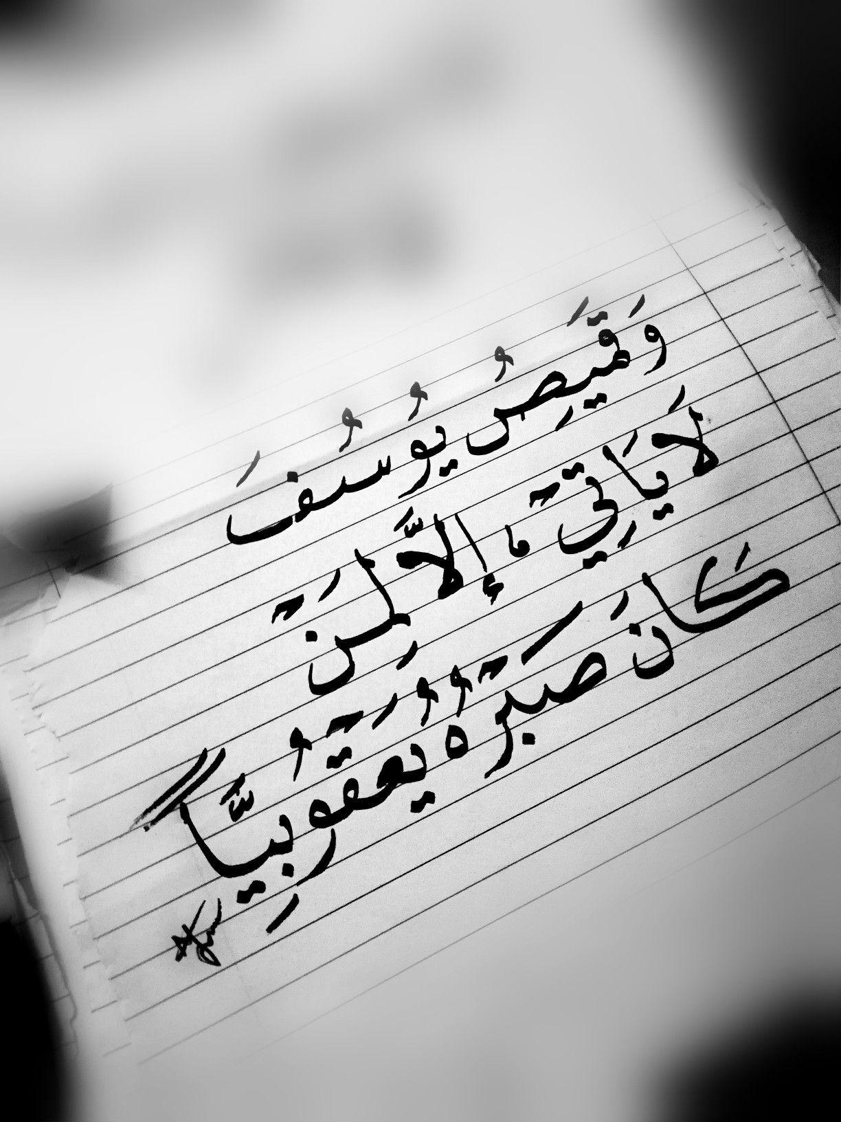 وقميص يوسف لا ياتي الا لمن كان صبره يعقوبيا Mood Quotes Sayings Arabic Calligraphy