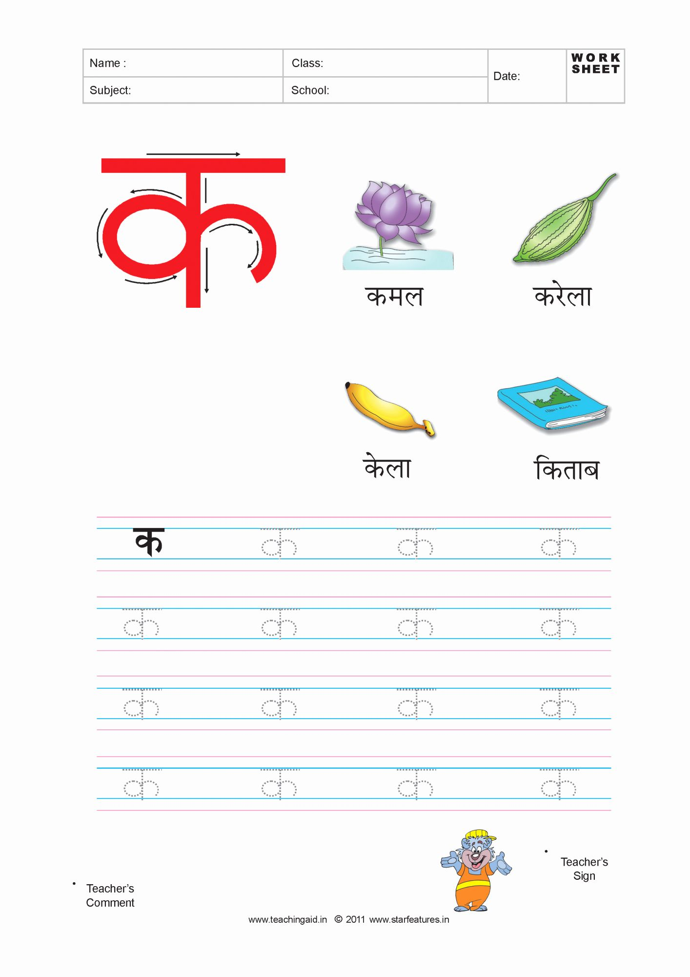 Hindi Worksheets For Upper Kindergarten In