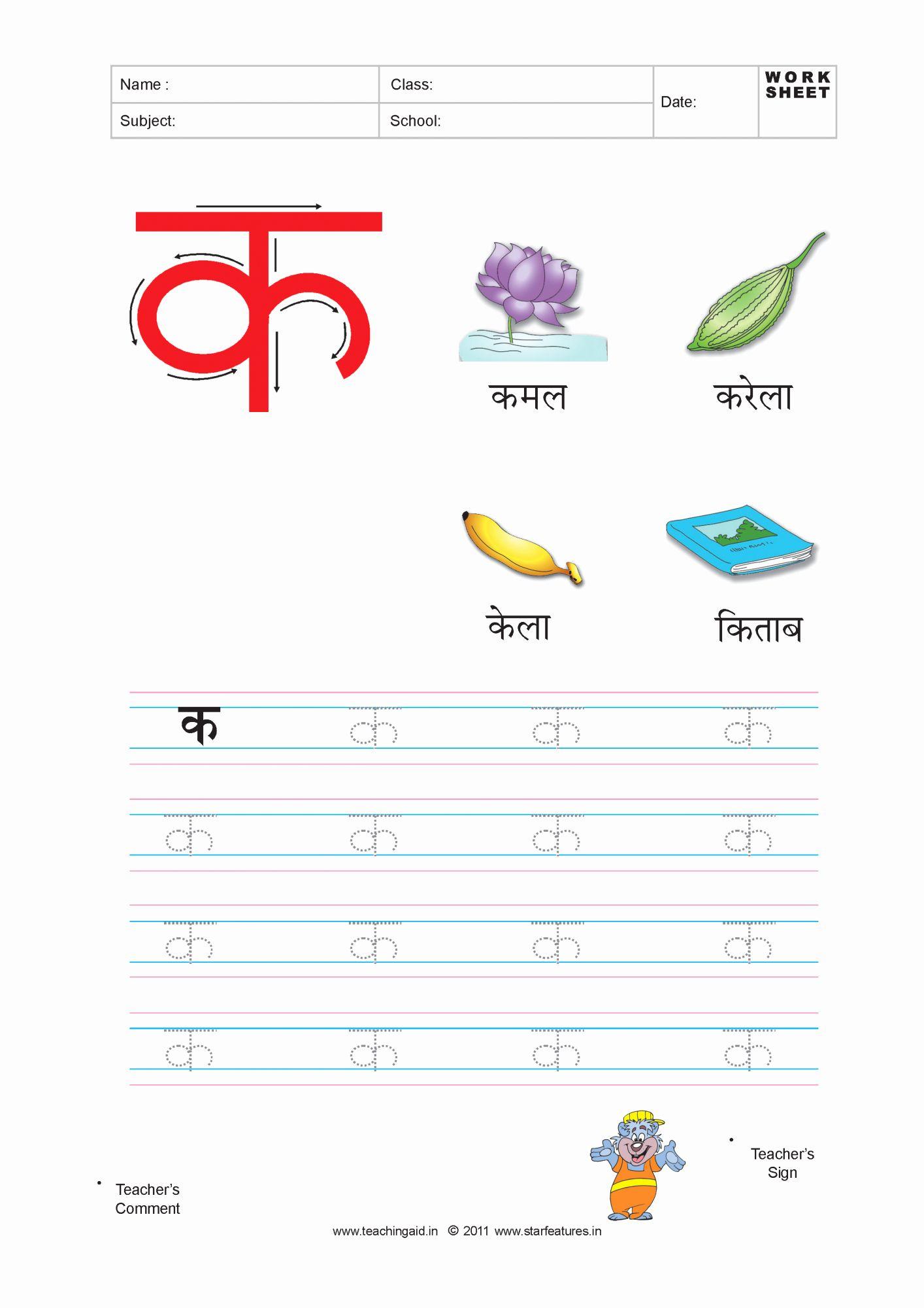 Hindi Worksheets For Upper Kindergarten In