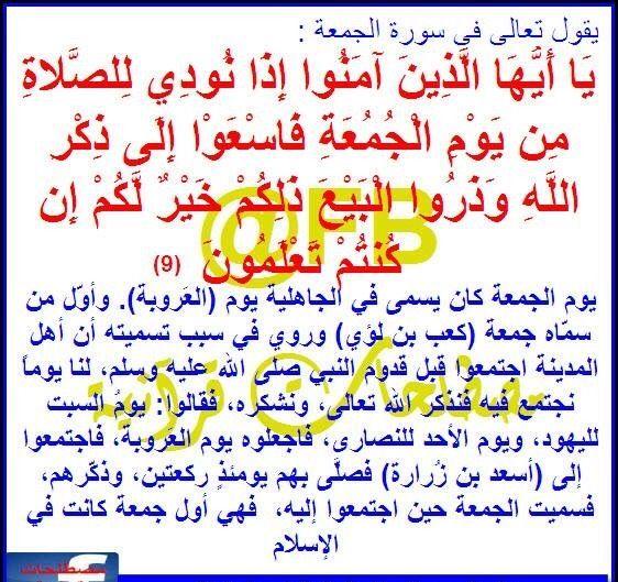 سبب تسمية صلاة الجمعة Math Arabic Calligraphy Math Equations