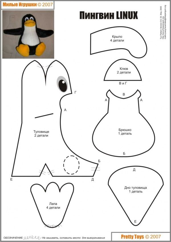 Penguin Linux | SEWING: patterns | Pinterest | Pinguin nähen, Nähen ...