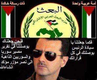 """في ذكرى السابع من نيسان لتأسيس حزب البعث العربي الاشتراكي نهنىء سوريا """"قيادة وجيشاً وشعباً"""""""