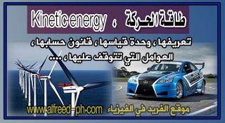 تعريف وقانون طاقة الحركة وطاقة الوضع الكامنة Kinetic Energy Physics Energy