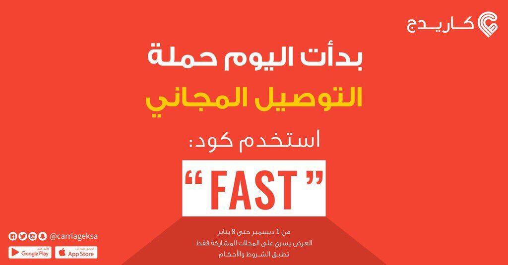كود خصم من كاريدج السعودية على جميع الطلبات تابعونا للحصول على المزيد من كوبونات كاريدج السعودية كود كاريدج السعودية Https Movie Posters Movies App