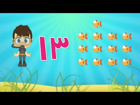 Learn Arabic Numbers For Kids 10 20 تعلم الأرقام للأطفال باللغة العربية ١٠ ٢٠ Arabic Kids Learn Arabic Online Learning Arabic