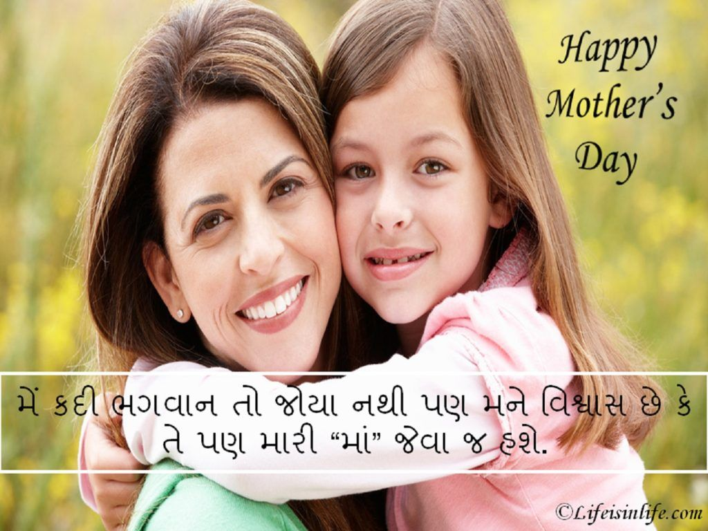 Pin By Nitish Mistry On Life Is In Life Mothers Day Quotes Quote