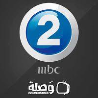 قناة إم بي سي تو الأفلام الاجنبية بث مباشر بجودة عالية MBC 2