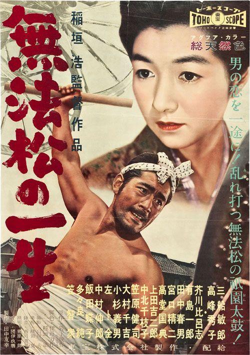 Download Muhomatsu no issho Full-Movie Free