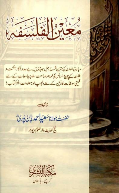 falsafa books in urdu free download