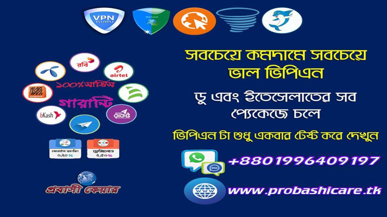 bKash Software #bKash Reseller #Dollar Reseller #FlexiLoad