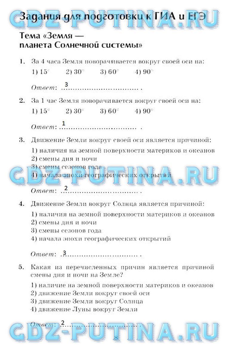 Все домашние работы по татарскому языку для 5 класса
