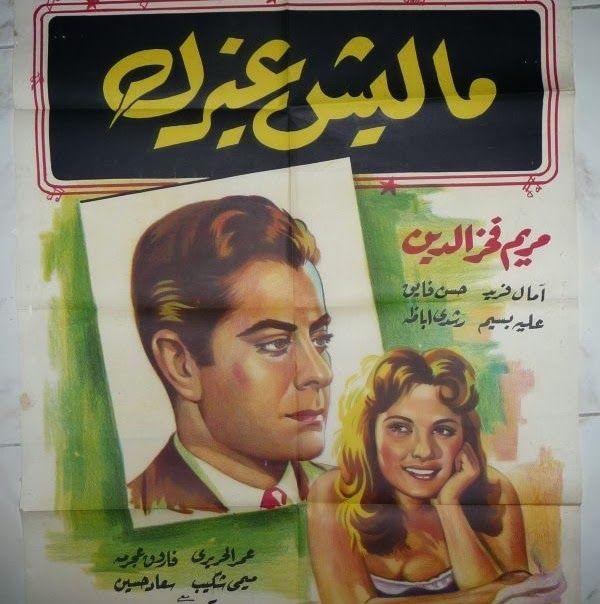 ماليش غيرك هو فيلم موسيقي رومانسي مصري تم إنتاجه عام 1958 من إخراج هنري بركات فريق العمل فريد الأطرش مريم فخر الدين Egyptian Movies Egypt Movie Old Ads