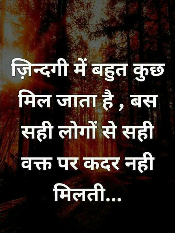 Pin By Angel On Hindi Quotes Hindi Quotes Friendship Quotes Quotes