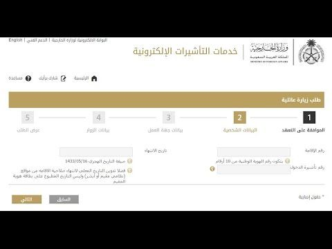 Complete Guide to Apply Family Visit Visa in Saudi Arabia in Urdu