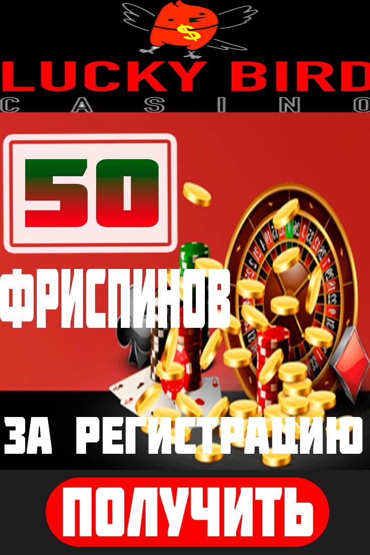 Казино с выгодным фиксированным бонусом игра 101 карты играть онлайн