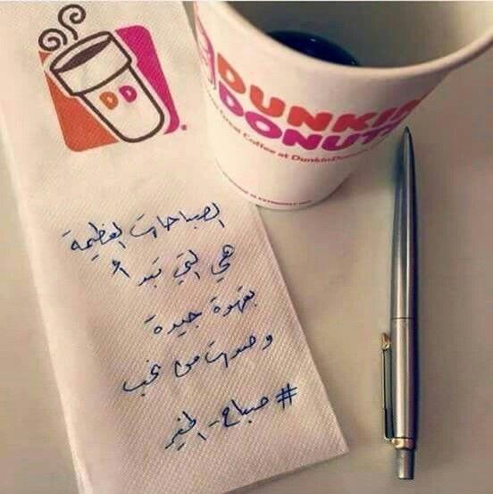 قهوة لذيذة صوت من نحب صباح جميل Coffee Fashion Good Morning Arabic Wisdom Quotes Life