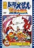 映画ドラえもん のび太の南海大冒険 dvd amazon co jp dvd ドラえもん のび太 南海 ドラえもん