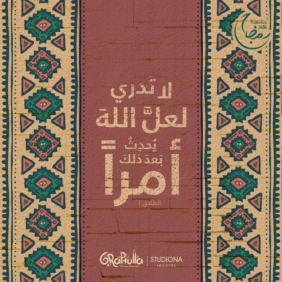 لا تدري لعل الله يحدث بعد ذلك أمرا Islamic Pictures Ramadan Decor