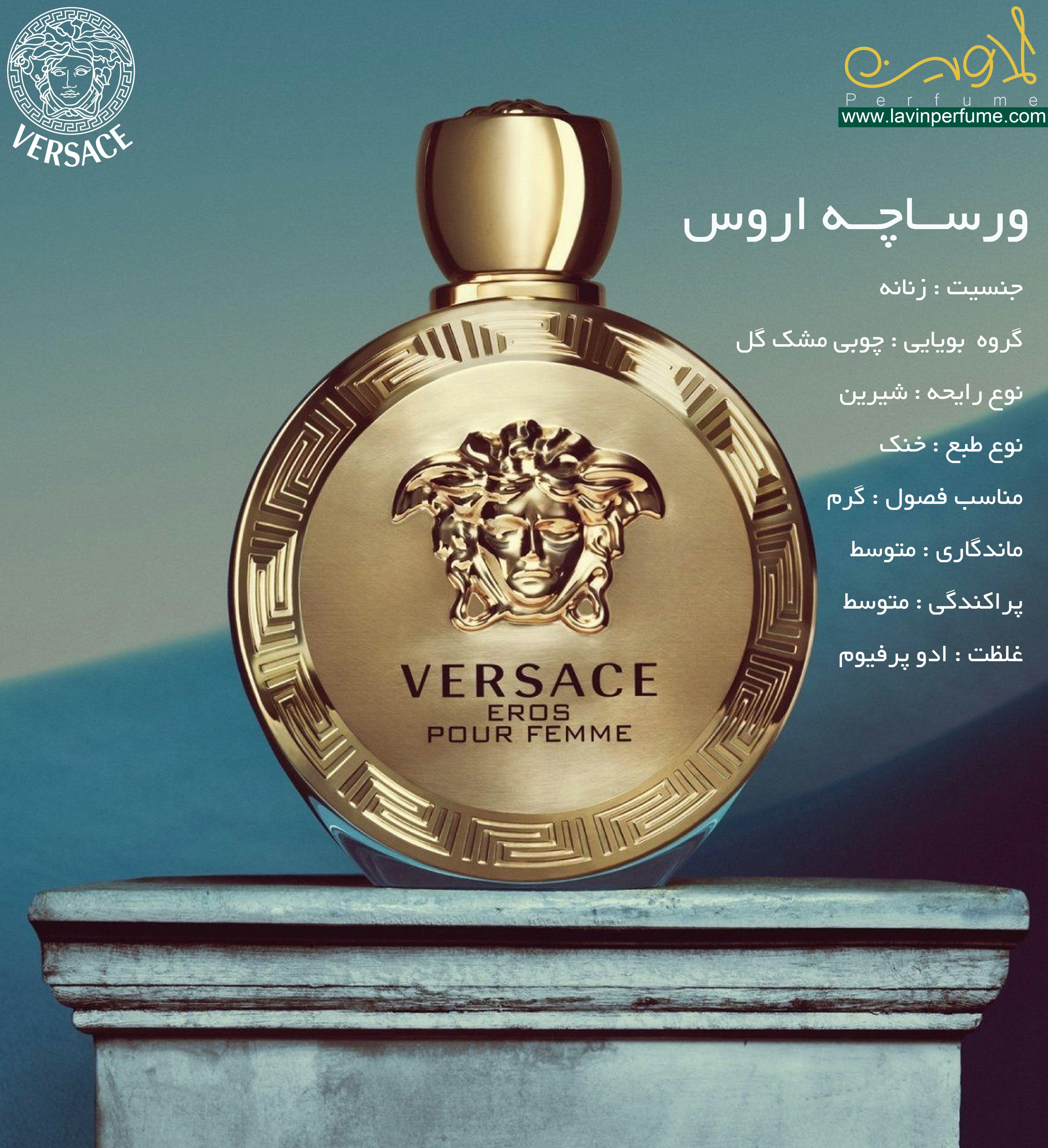 4a411e989 ادکلن ورساچه اروس زنانه - Versace Eros Pour Femme | perfume ...