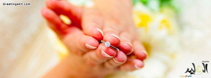 غلافات دبل وخواتم للفيس بوك 2013 غلافات بمناسبة الزواج والخطوبة 2014 صور غلاف فيسبوك 2016 Timeline Facebook Covers و جوجل ب Rings Wedding Rings Engagement