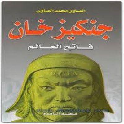 كتاب جنكيز خان فاتح العالم الصاوي محمد الصاوي Pdf Books Book Quotes Pdf Books Download