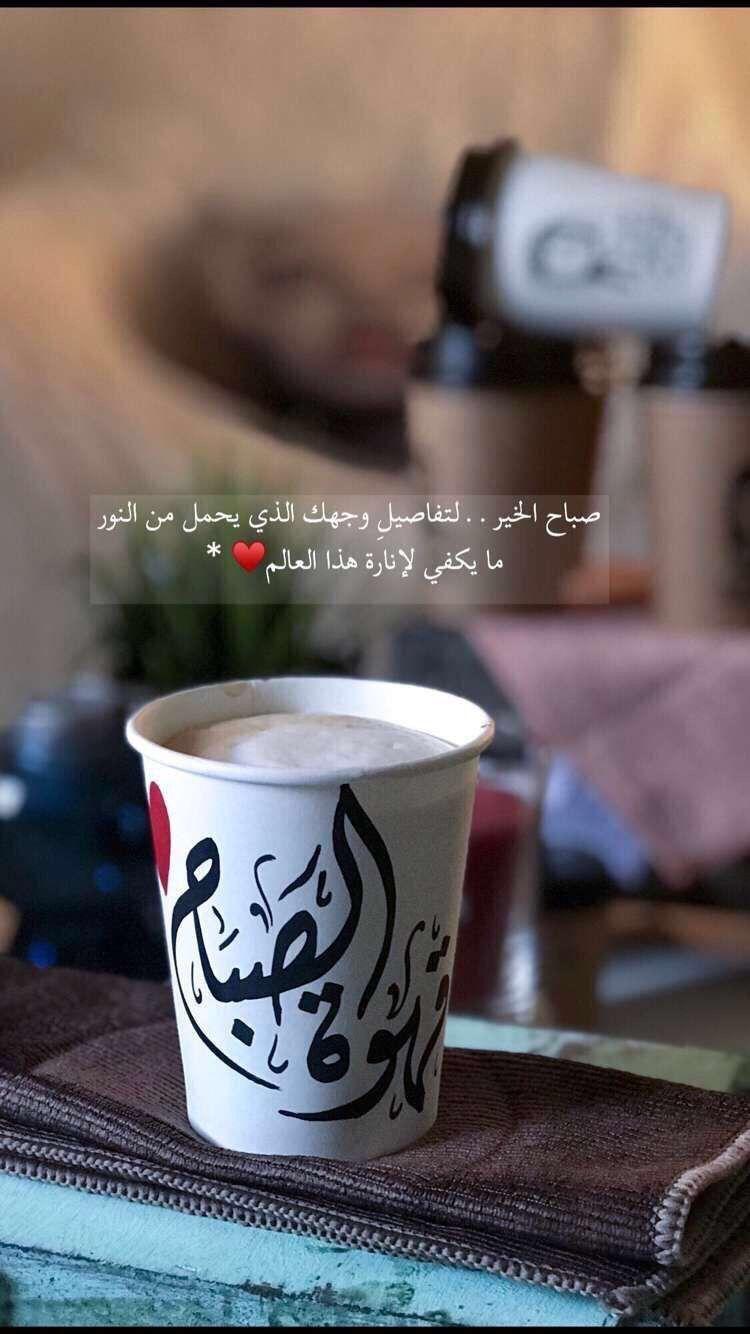 سناب سناب تصوير تصوير سنابات سنابات اقتباسات اقتباسات قهوة قهوة قهوه قهوه صباح صباح صباح ا Good Morning Coffee Arabic Quotes Morning Words