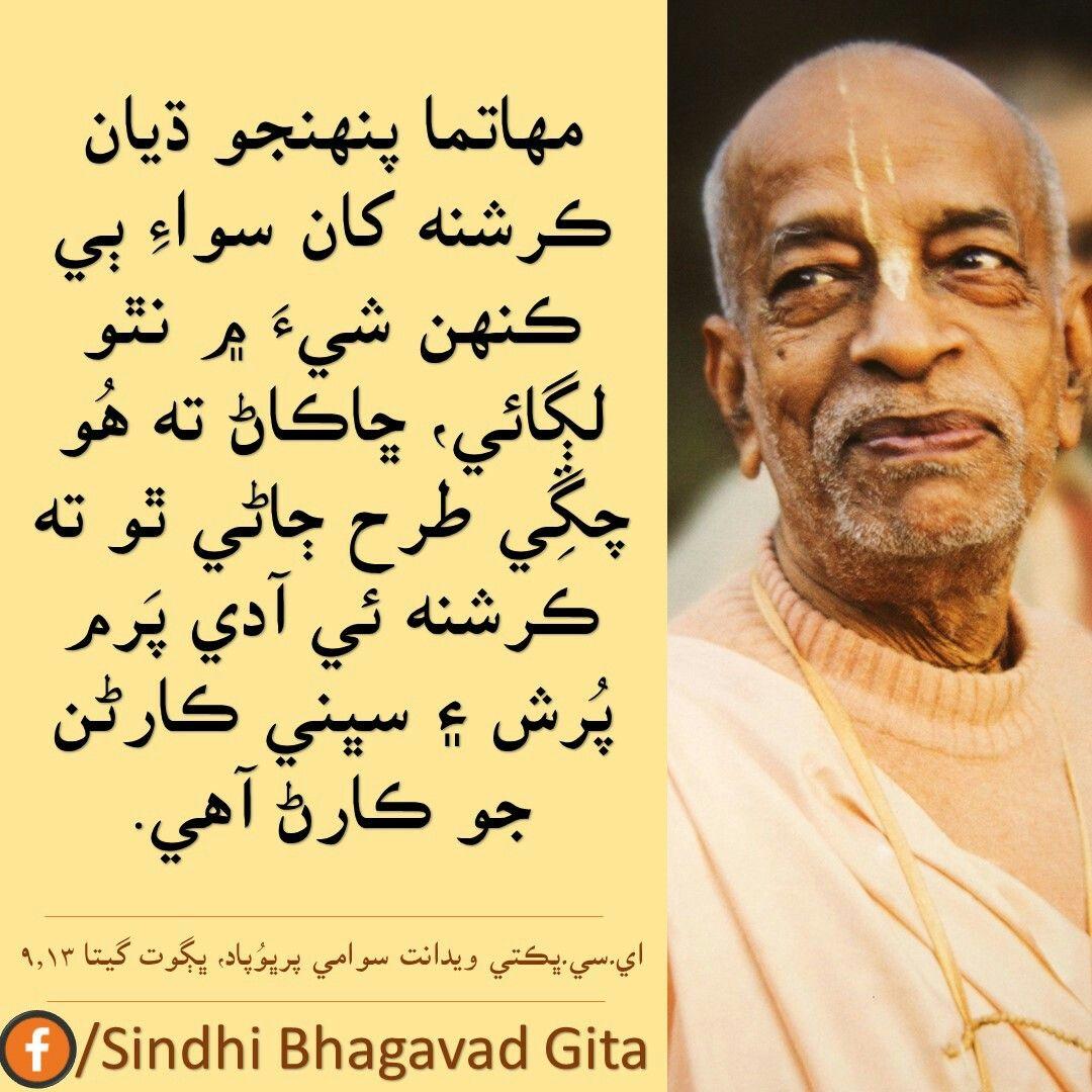 Quote Of The Day Sindhi Bhagavad Gita Krishna Prabhupadaquotes Sindhibhagavdgita Quote Of The Day Quotes Bhagavad Gita