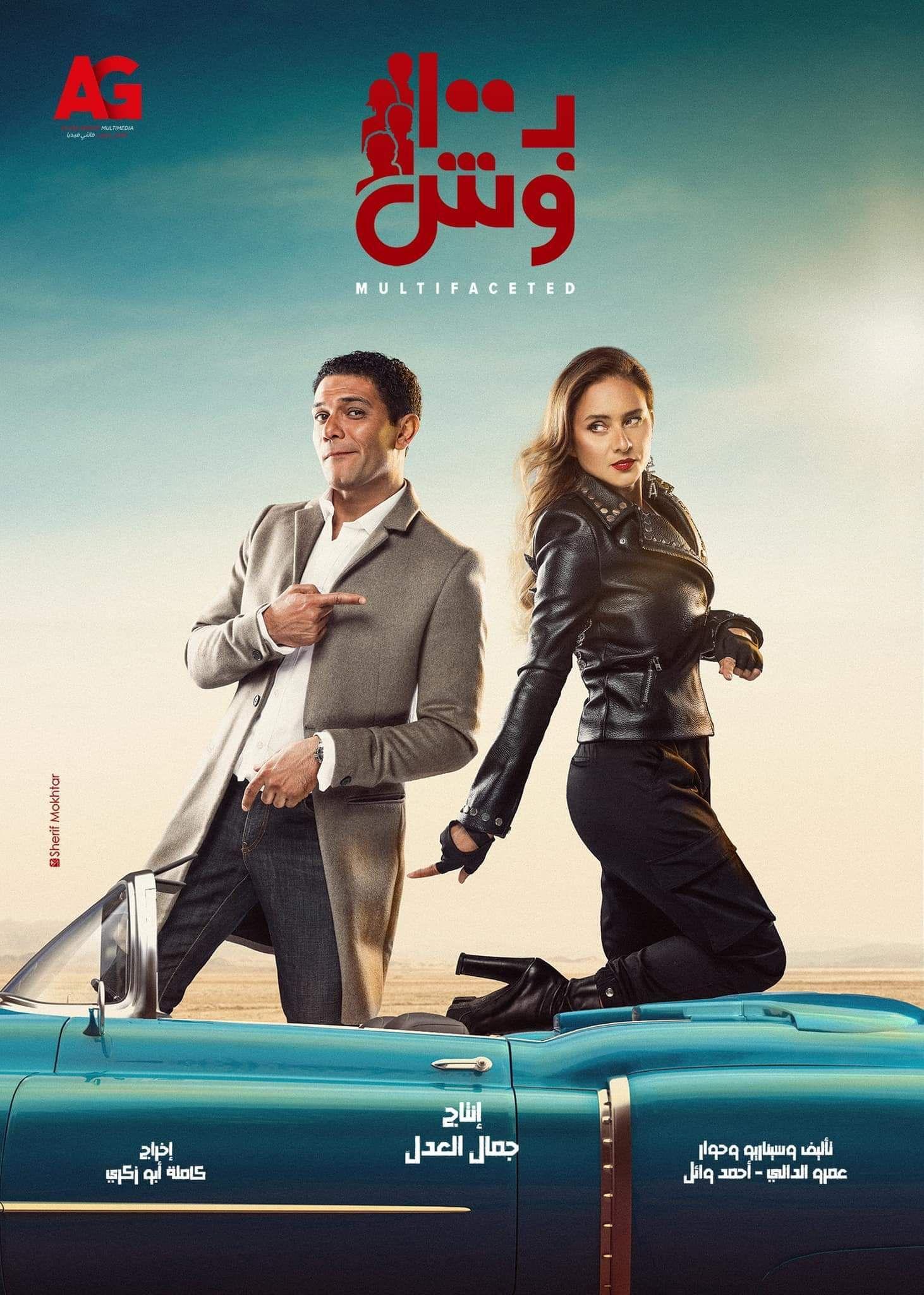 موعد وتوقيت عرض مسلسل بـ100 وش الحلقة الاخيرة في رمضان 2020 In 2020 Egyptian Movies Showtime Video Trailer
