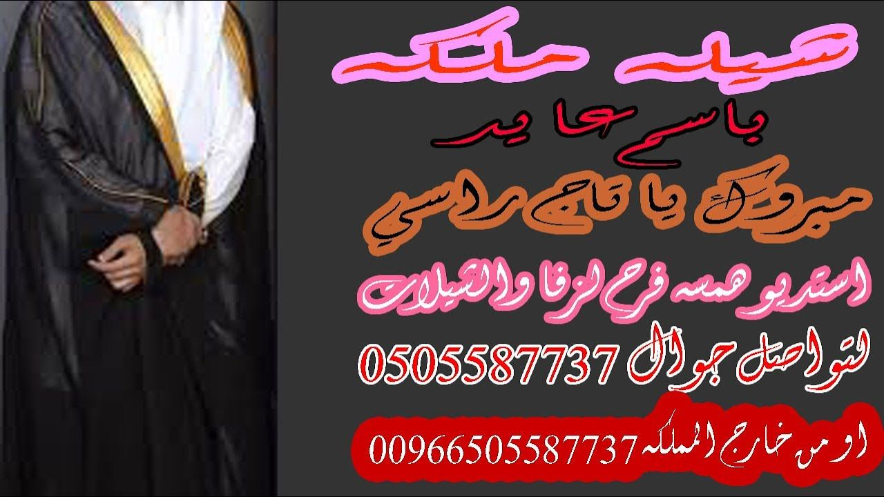 شيله ملكه 2020 باسم عايد مبروك يا خوي واهدي لك الابيات اهداء من اخت المع