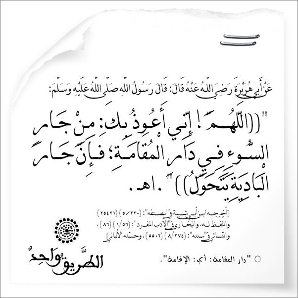 اللهم إني أعوذ بك من جار السوء في دار المقامة فإن جار البادية يتحول Peace Be Upon Him Peace Arabic Calligraphy