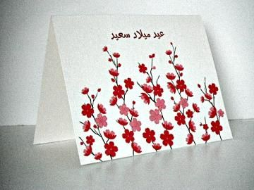Arabic Happy Birthday Red Pink Japanese Blossoms Card