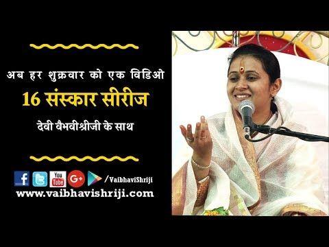 devi vaibhavishri ji hindi  youtube  hindi language