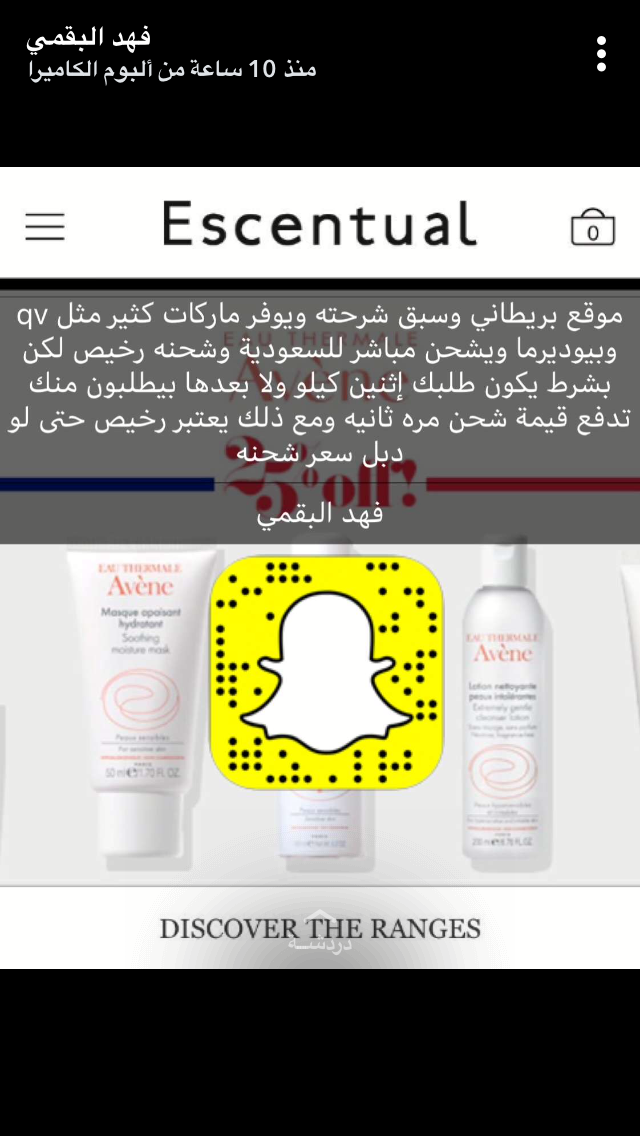 Pin by Ftoo on التسوق الالكتروني Snapchat screenshot, 10