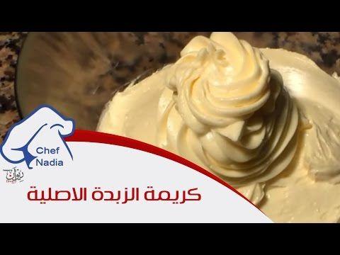 طريقة عمل الكريمة البيضاء Food Arabic Food Recipes
