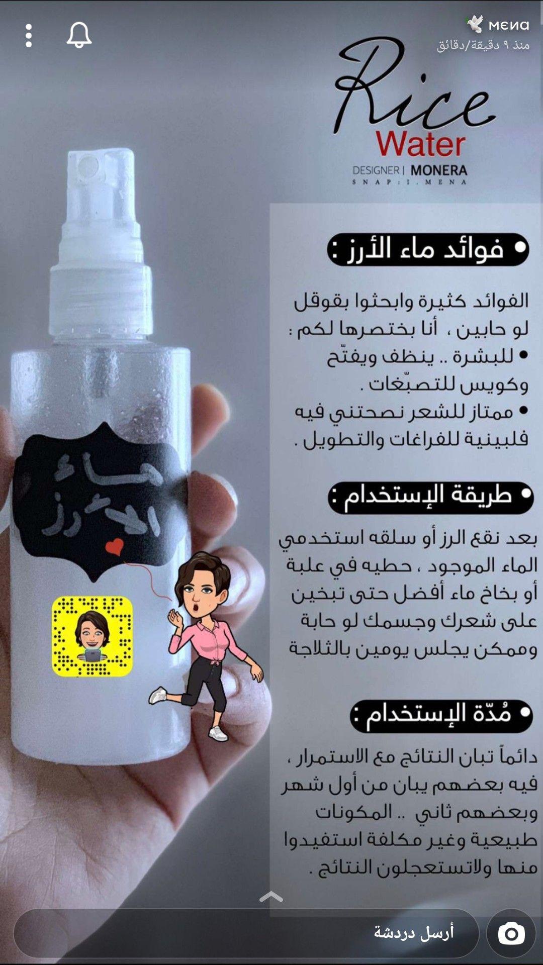 Pin By Hanaa On خلطات In 2020 Soap Bottle Hand Soap Bottle Hand Soap