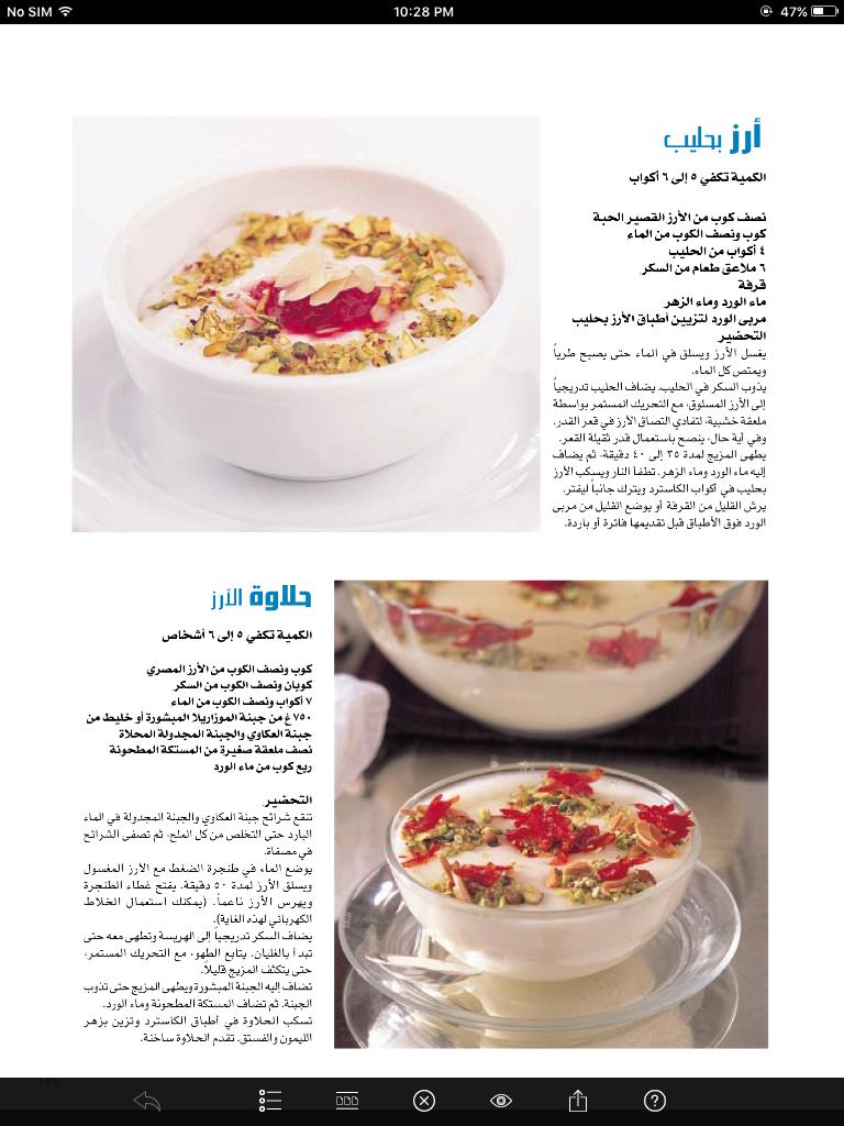 Pin by Maryah on طبخات | Lebanese desserts, Cooking cake, Food
