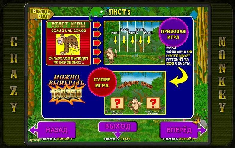 Играть онлайн игровые автоматы crazy monkey как правильно играть и выигрывать в онлайн казино