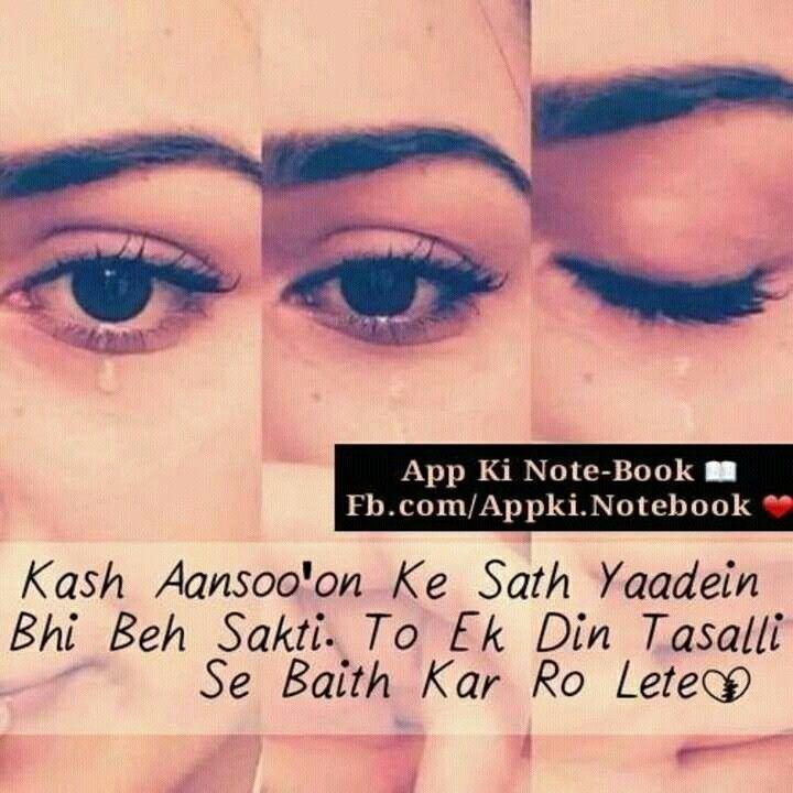 Pin by shaikh shehnaz on SaD :-( | Pinterest | Urdu quotes, Quran ...