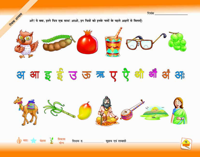 ACTIVITY OF HINDI ALPHABETS | HINDI WRITING BOOK- AKSHAR LEKHAN ...
