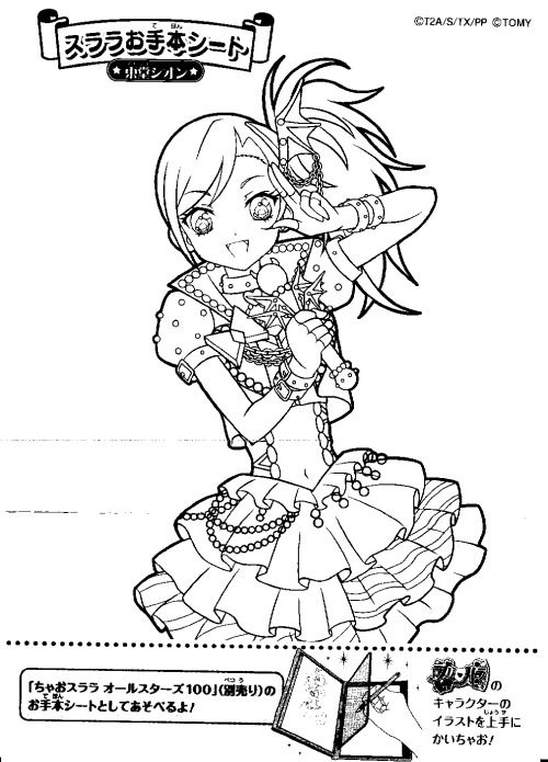 Idol Anime Coloring Page