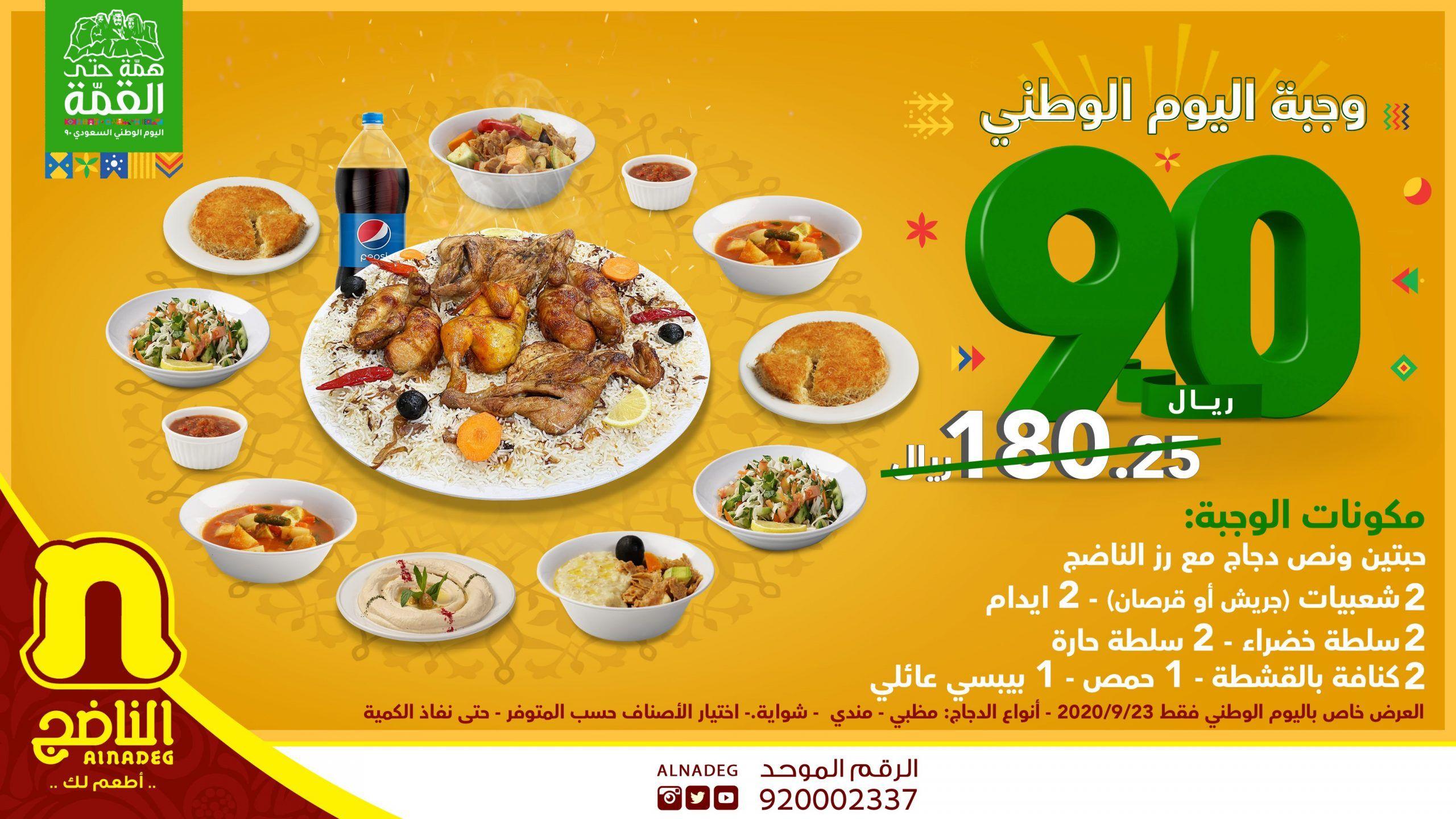 عروض اليوم الوطني 2020 عروض مطعم الناضج لـ 90 ريال عروض المطاعم عروض اليوم National Day 90 S