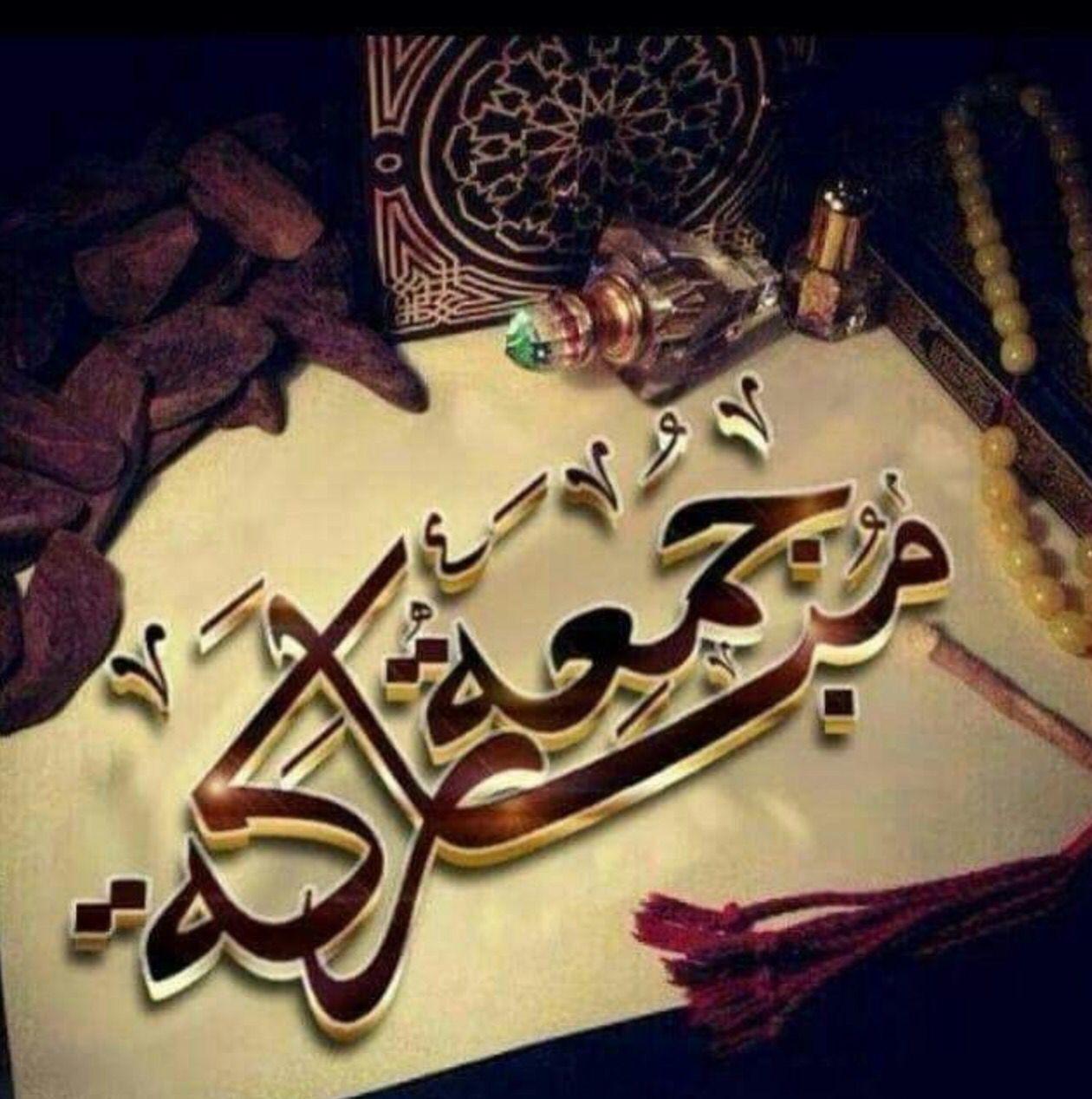 Pin By Mohammed Al Alimi On Gomma A Jumma Mubarak Jumma Mubarak