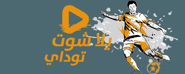 موقع ضربة حرة يلا شوت Yalla Shoot موقع شامل لكل ما يخص مباريات كرة القدم الدولية والعربية والأوربية تغطية إخبارية متميزة لكافة الأحداث الرياضية مشاهدة مباريات