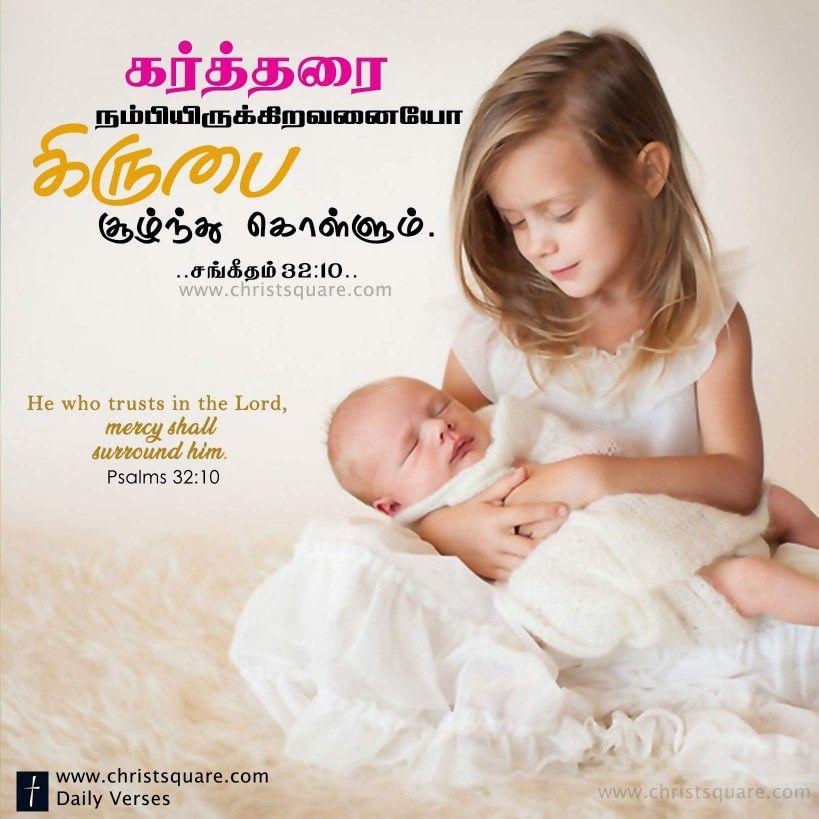 Tamil Christian Wallpaper Tamil Bible Verse Wallpaper Tamil Christian Mobile Wallpaper Www Christsquare With Images Bible Words Images Bible Verse Wallpaper Bible Words