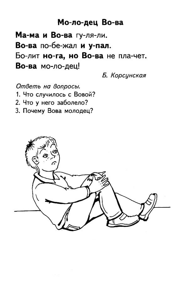 20 Tekstov Dlya Chteniya Dlya Detej 5 6 7 8 Let Twin Mom Activities For Kids Memes