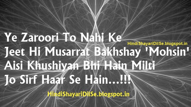 Hindi Shayari   Dil Se   : Mohsin Shayari On Images : Ye